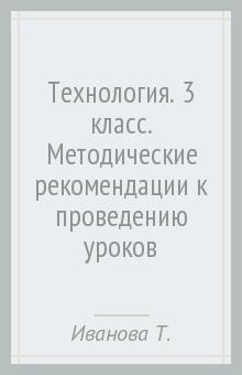 Купить Иванова, Синица, Хохлова: Технология. 3 класс. Методические рекомендации к проведению уроков ISBN: 978-5-360-02115-5