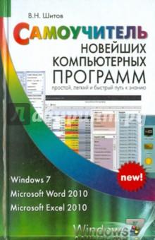 Самоучитель новейших компьютерных программ - Виктор Шитов