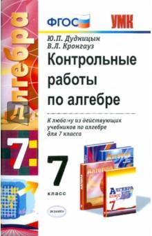 Книга Контрольные работы по алгебре класс ФГОС Дудницын  Дудницын Кронгауз Контрольные работы по алгебре 7 класс ФГОС обложка книги