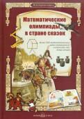 Математические олимпиады в стране сказок обложка книги