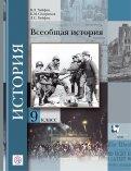 Хейфец, Северинов, Хейфец: Всеобщая история. 9 класс. Учебник. ФГОС