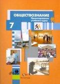Александр Лебедков: Обществознание. 7 класс. Проектирование учебного курса