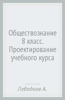 Обществознание 8 класс. Проектирование учебного курса - Александр Лебедков