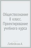 Александр Лебедков: Обществознание 8 класс. Проектирование учебного курса