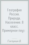 Пятунин, Таможняя: География Россия. Природа. Население. 8 класс. Примерное поурочное планирование