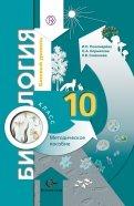 Пономарева, Корнилова, Симонова: Биология. 10 класс. Методическое пособие. Базовый уровень. ФГОС