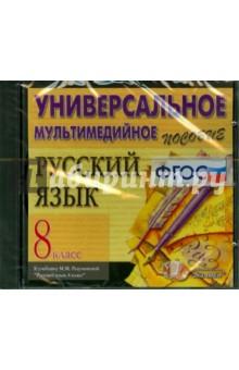 Русский язык. 8 класс. Универсальное пособие (CDpc) ФГОС