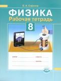 Борис Сафонов: Физика. 8 класс. Рабочая тетрадь