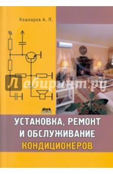 Установка, ремонт и обслуживание кондиционеров - Андрей Кашкаров