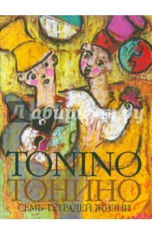Тонино. Семь тетрадей жизни - Тонино Гуэрра