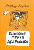 Александр Якубенко - Волшебные перья Арарахиса обложка книги