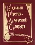 Большой русскоарабский словарь. 250 000 слов и словосочетаний
