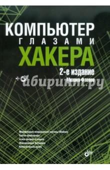 Компьютер глазами хакера (+CD) - Михаил Фленов