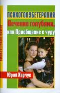 Юрий Харчук: Психоголубетерапия: лечение голубями, или Приобщение к чуду