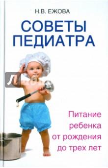 Купить Наталья Ежова: Советы педиатра: питание ребенка от рождения до трех лет ISBN: 978-5-222-18292-5