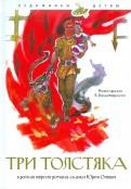 Юрий Олеша - Три толстяка обложка книги