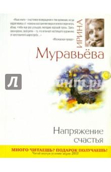 Напряжение счастья - Ирина Муравьева