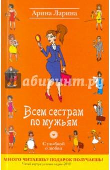 Всем сестрам по мужьям - Арина Ларина
