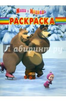 Волшебная раскраска Новый год. Маша и Медведь (№ 1131)