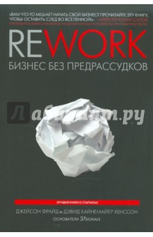 Rework. Бизнес без предрассудков - Фрайд, Хенссон