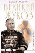 Владимир Дайнес: Великий Жуков. Первый после Сталина