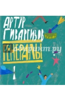 Генералы - Артур Гиваргизов