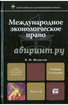 Международное экономическое право. Учебник для магистров - Владимир Шумилов
