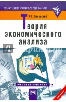 Теория экономического анализа. Учебное пособие - Леонид Басовский