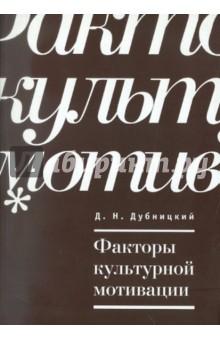 Факторы культурной мотивации - Д. Дубницкий