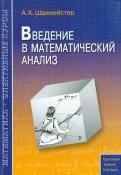 Александр Шахмейстер - Введение в математический анализ обложка книги