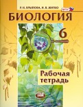 Хрыпова, Житко: Биология. Растения. Бактерии. Грибы. Лишайники. 6 класс. Рабочая тетрадь. ФГОС