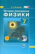 Нина Матвеева: Методика преподавания физики. 7 класс. Пособие для учителя. ФГОС