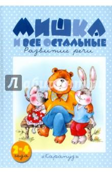 Мишка и все остальные - Оксана Ушакова