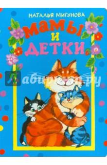 Мамы и детки - Наталья Мигунова
