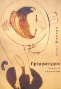 Борис Шапиро - Предрассудок: стихи и переводы обложка книги