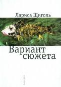 Лариса Щиголь - Вариант сюжета обложка книги
