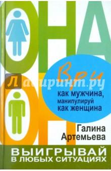 Купить Галина Артемьева: Ври как мужчина, манипулируй женщина ISBN: 978-5-17-069914-8