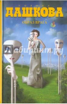 Купить Полина Дашкова: Образ врага ISBN: 978-5-17-072939-5