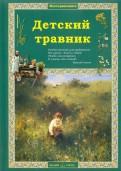 Ольга Колпакова: Детский травник