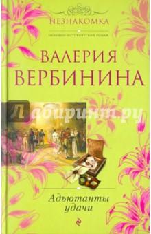 Адъютанты удачи - Валерия Вербинина