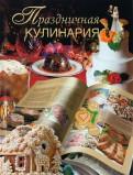 Вадим Пашинский: Праздничная кулинария