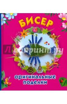 Купить Екатерина Данкевич: Бисер. Оригинальные поделки ISBN: 978-5-271-33948-6