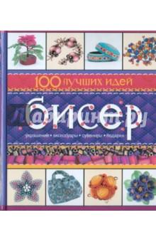 Купить Светлана Чебаева: Бисер. 100 лучших идей ISBN: 978-5-271-32650-9