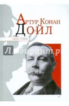 Артур Конан Дойл - Николай Надеждин