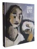 Александр Кроник: Свой круг