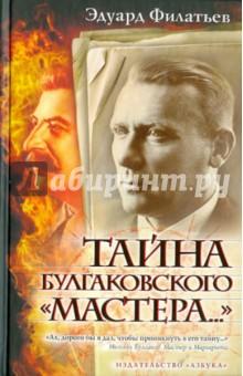 Тайна булгаковского Мастера... - Эдуард Филатьев