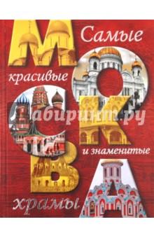 Москва. Самые красивые и знаменитые храмы - Надежда Ионина