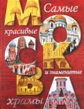 Надежда Ионина: Москва. Самые красивые и знаменитые храмы