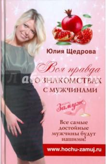 Вся правда о знакомствах с мужчинами. Все самые достойные мужчины будут нашими! - Юлия Щедрова