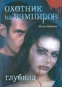 Ольга Грибова: Охотник на вампиров. Глубина